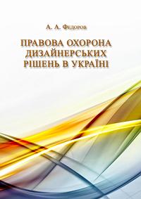 Федоров А. А. Правова охорона дизайнерських рішень в Україні: монографія